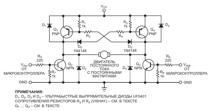В усовершенствованной схеме драйвера H-моста, требующей только двух управляющих сигналов, используются комплементарные пары транзисторов