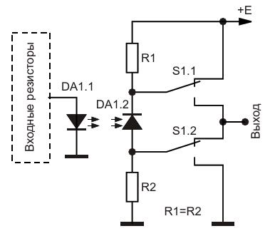 Унифицированный вариант построения элемента дробной логики универсального назначения с использованием средств оптоэлектроники