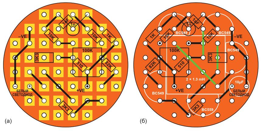Компоненты схемы могут быть собраны на двух сторонах круглой макетной печатной платы Соединения на нижней стороне изображены зеркально (а); размещение компонентов на верхней стороне показано белым цветом, а соединения - зеленым (б)