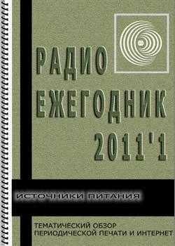 Электронный журнал Радиоежегодник сентябрь, 2011, 1 (1)
