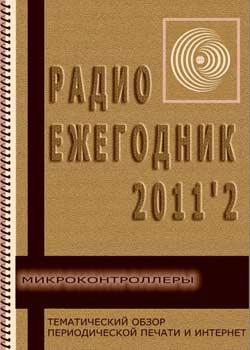 Электронный журнал Радиоежегодник октябрь, 2011, 2 (2)