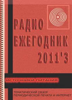 Электронный журнал Радиоежегодник октябрь, 2011, 3 (3)