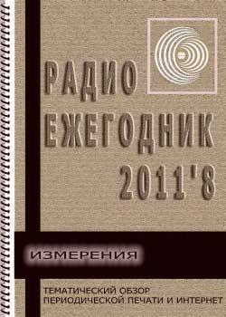 Электронный журнал Радиоежегодник 13