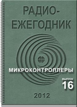 Электронный журнал Радиоежегодник 16