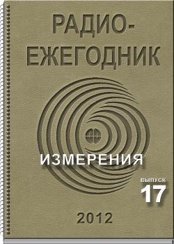 Электронный журнал Радиоежегодник 17