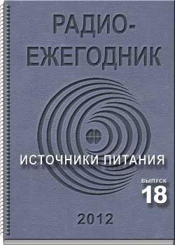 Электронный журнал Радиоежегодник 18