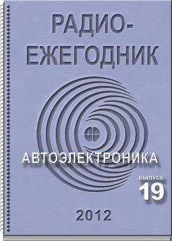 Электронный журнал Радиоежегодник 19 2012