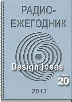 Электронный журнал Радиоежегодник 20 2012