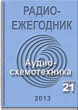 Электронный журнал Радиоежегодник 21 2013