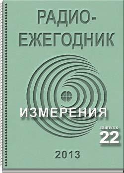 Электронный журнал Радиоежегодник 22 2013