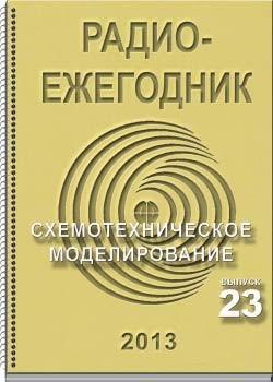 Электронный журнал Радиоежегодник 23 2013