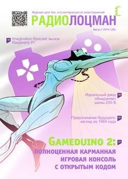 Электронный журнал Радиолоцман 2014 08