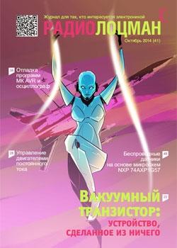 Электронный журнал Радиолоцман 2014 10