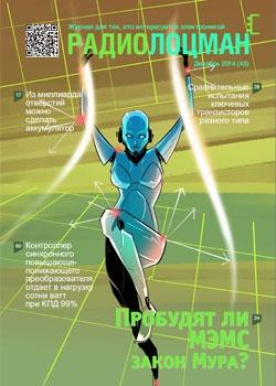 Электронный журнал Радиолоцман 2014 12