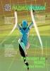 Электронный журнал  РадиоЛоцман  2014, 12