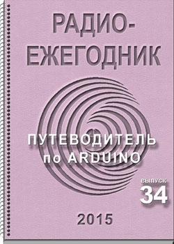 Электронный журнал Радиоежегодник - Выпуск 34. Путеводитель по Arduino