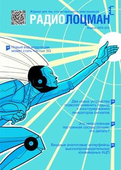 Электронный журнал Радиолоцман 2015 04