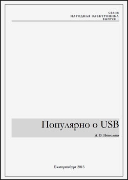 Популярно о USB А. В. Немоляев