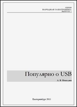 Популярно о USB