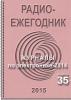 Электронный журнал  Радиоежегодник  - Выпуск 35. Журналы по электронике - 2014