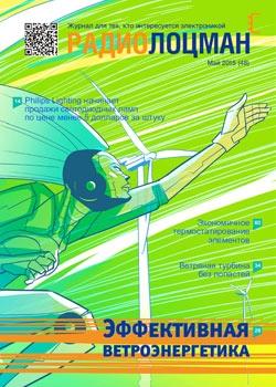Электронный журнал  РадиоЛоцман  2015, 05