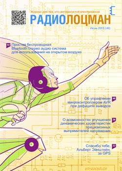 Электронный журнал РадиоЛоцман 2015, 06