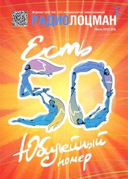 Электронный журнал РадиоЛоцман 2015, 07