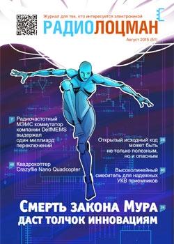 журнал Радиолоцман 2015 08