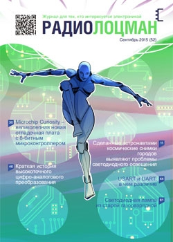 Электронный журнал РадиоЛоцман 2015, 09