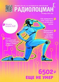 журнал Радиолоцман 2015 10
