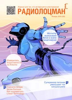 журнал Радиолоцман 2016 01