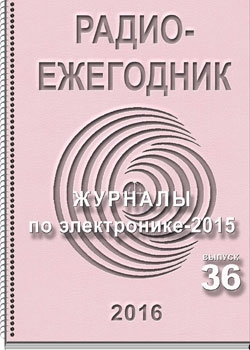 Электронный журнал Радиоежегодник 36 2016