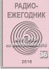 Электронный журнал  Радиоежегодник  - Выпуск 36. Журналы по электронике - 2015