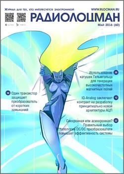 журнал Радиолоцман 2016 05