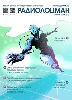 Электронный журнал РадиоЛоцман 2016, 10