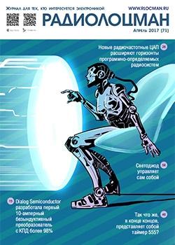 журнал Радиолоцман 2017 04