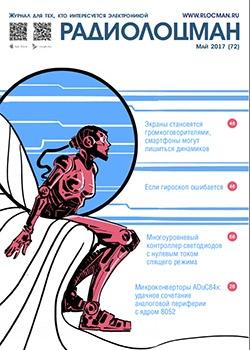 журнал Радиолоцман 2017 05