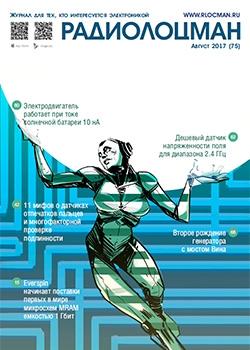 Электронный журнал РадиоЛоцман 2017, 08