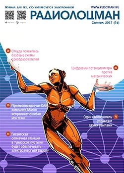 Электронный журнал РадиоЛоцман 2017, 09