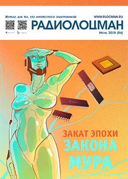 Электронный журнал РадиоЛоцман 2018, 07