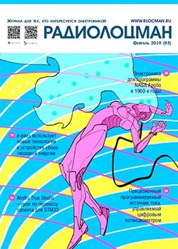 журнал Радиолоцман 2019 02