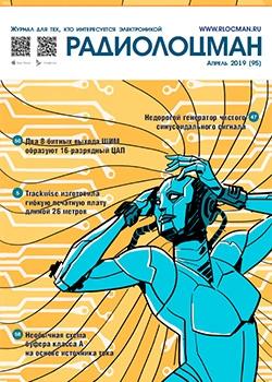 журнал Радиолоцман 2019 04