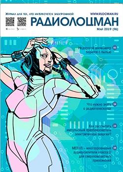 Электронный журнал РадиоЛоцман 2019, 05