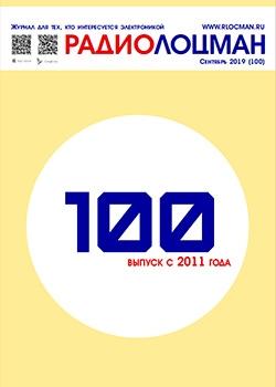 Электронный журнал РадиоЛоцман 2019, 09