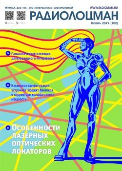 Электронный журнал РадиоЛоцман 2019, 11