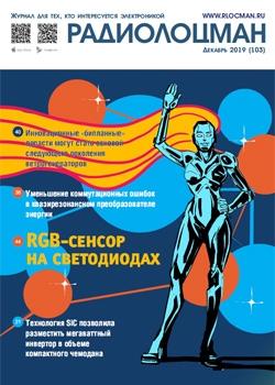журнал Радиолоцман 2019 12