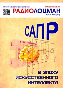 Электронный журнал РадиоЛоцман 2020, 01