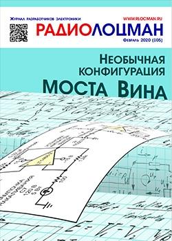журнал Радиолоцман 2020 02