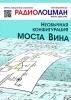 Электронный журнал  РадиоЛоцман  2020, 02