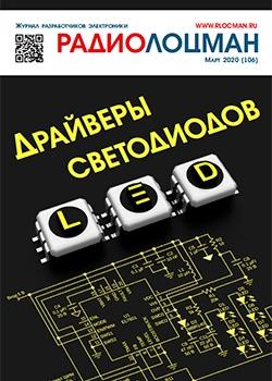 журнал Радиолоцман 2020 03